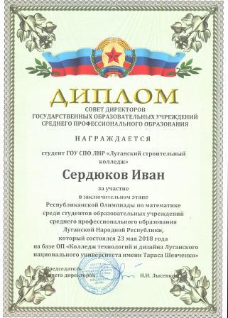 Сердюков 001