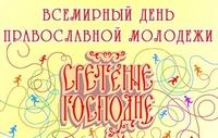 den-pravoslavnoy-molodezhi