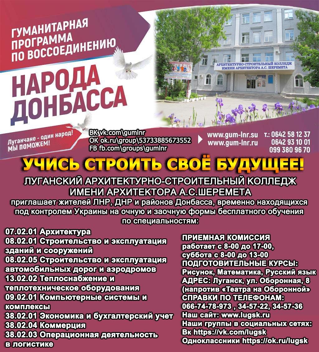 ГУМПР-ЛАСК2