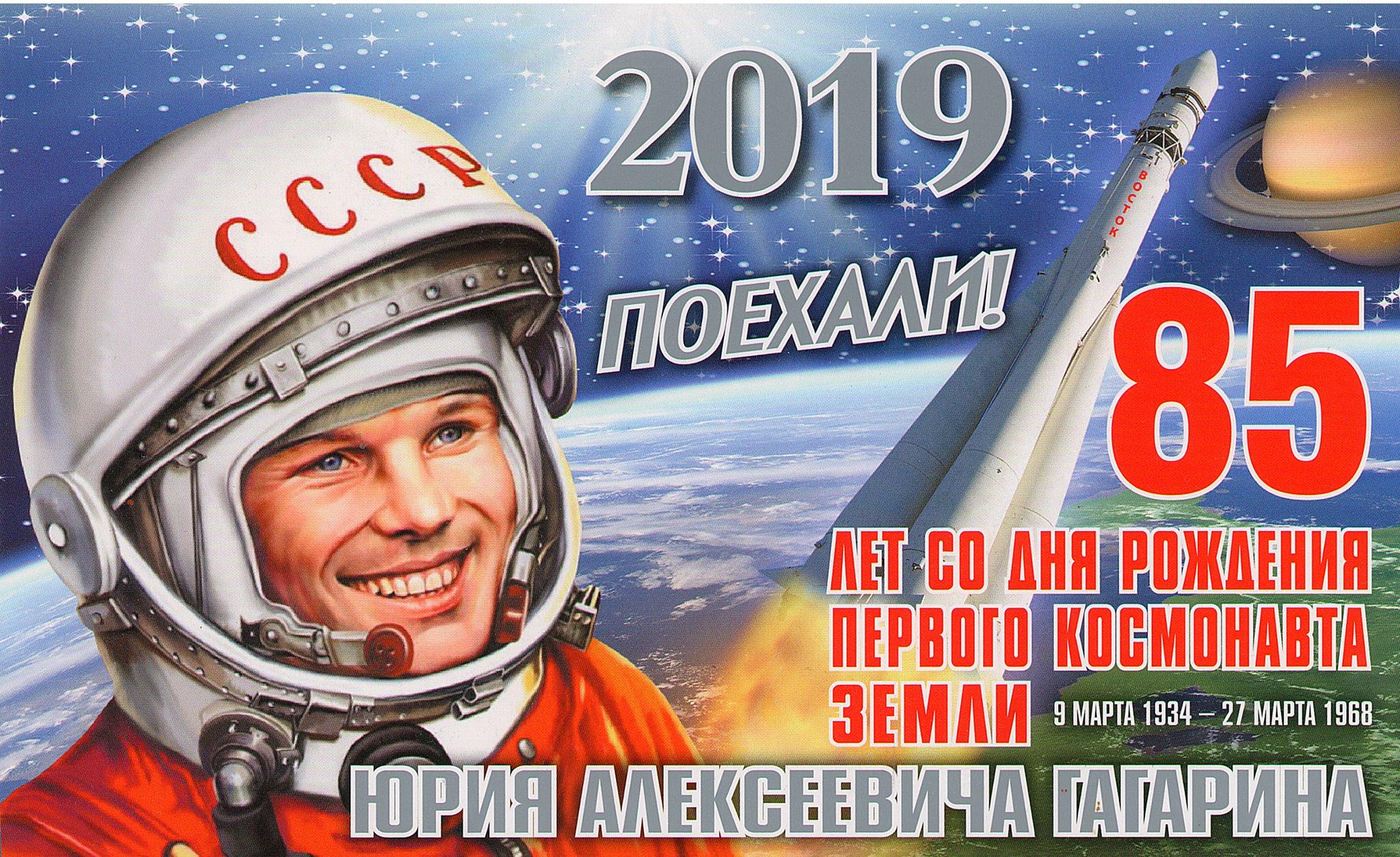 Юрий_Алексеевич_Гагарин