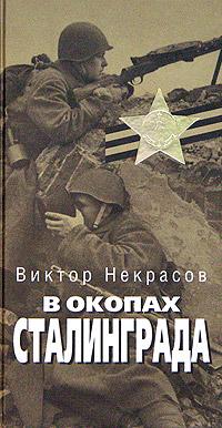 Viktor_Nekrasov__V_okopah_Stalingrada