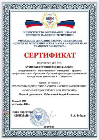 Кузнецов Кобыляцкий ред