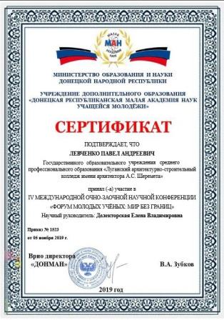 Левченко ред