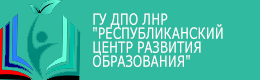 """ГУ ДПО ЛНР """"РЕСПУБЛИКАНСКИЙ ЦЕНТР РАЗВИТИЯ ОБРАЗОВАНИЯ"""""""