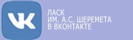 2ЛАСК В Контакте