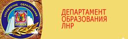 яДепартамент образования ЛНР