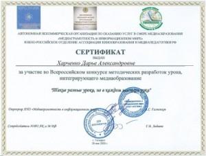 Харченко сертификат