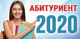 2020абит
