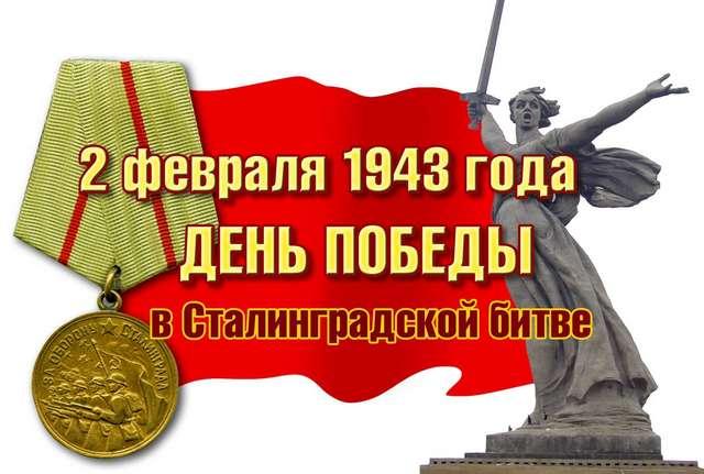 С_Stalingrad