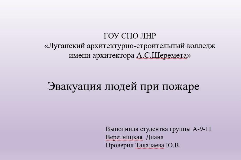 Веретницкая Д.