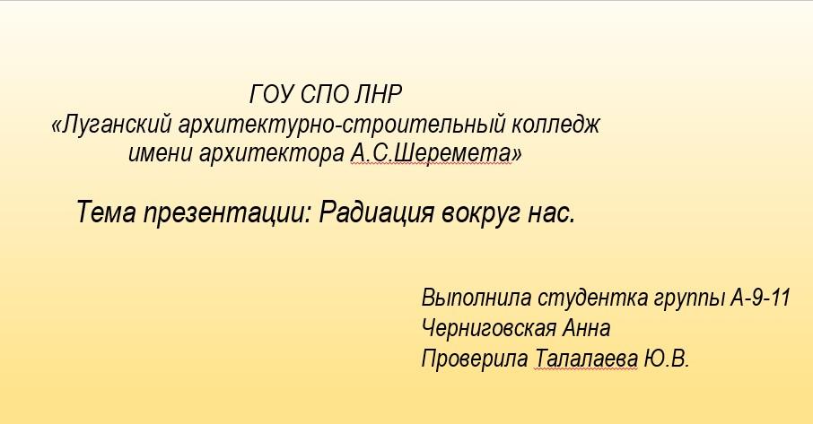 Черниговская А.